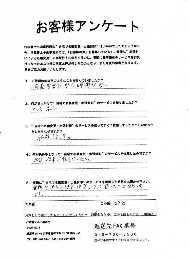 スキャン_20150920 (8)